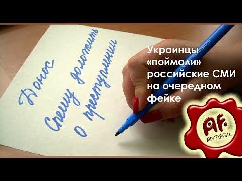 Украинцы «поймали» российски…