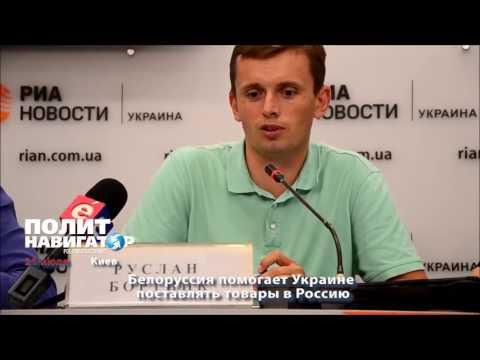 Киев и Минск придумали схему…