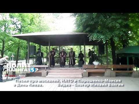 В Киеве на День города испол…