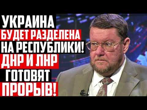 Ykpы в Ш0ke оm 3aявления Сатановского !