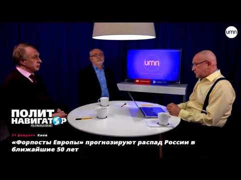 Украинцам обещают распад России в ближайшие полвека