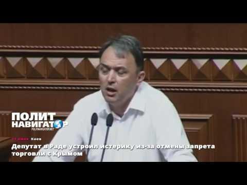 Депутат в Раде устроил истер…