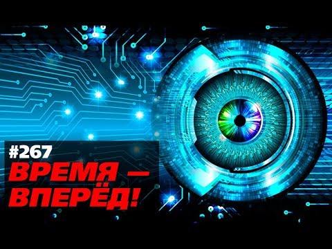 В России создан новый процессор. И не только (Время-вперёд! #267)