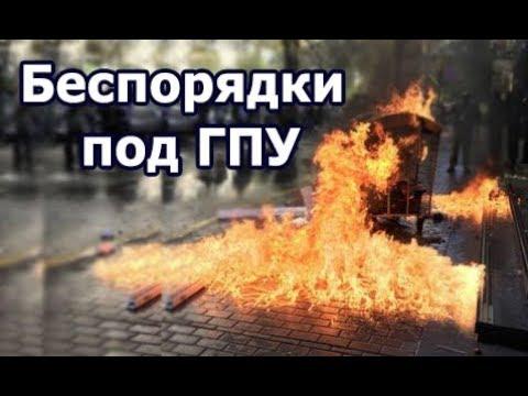 Возле генпрокуратуры Украины…