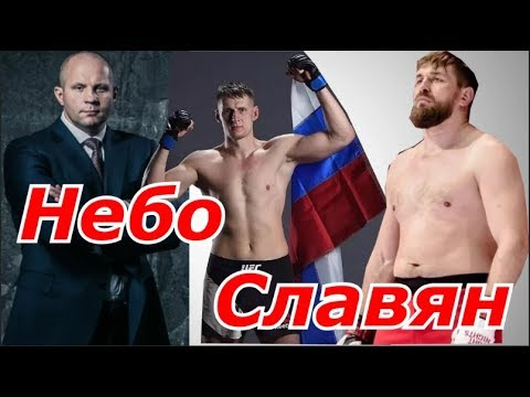 Виталий Минаков,Федор Емелья…