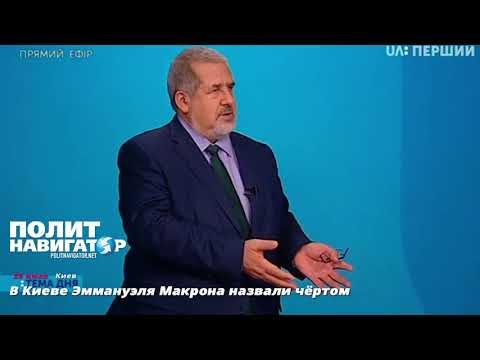 Чубаров в истерике начал оск…
