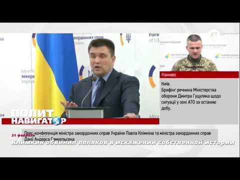 Климкин обвинил поляков в искажении собственной истории