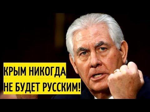 США сделали ГРОМКОЕ заявление против России!