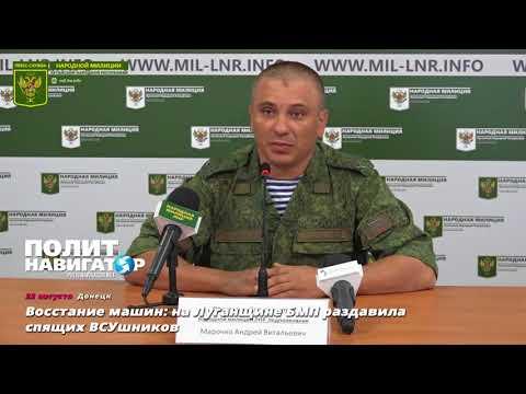 Восстание машин: Под Луганском БМП раздавила спящих ВСУшников