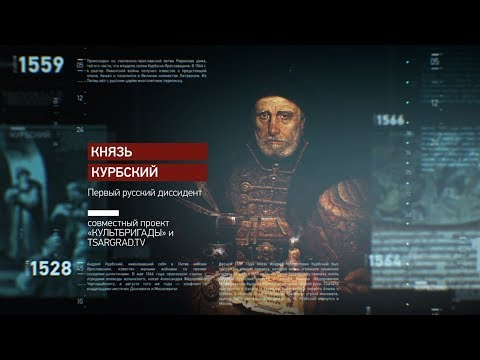 Князь Курбский: Первый русск…