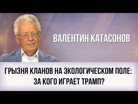 Валентин Катасонов: за кого играет Трамп?