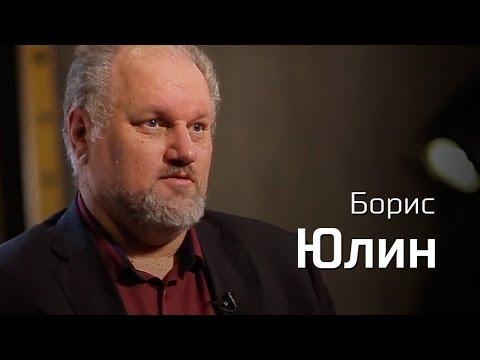 Борис Юлин о пенсионной реформе, результатах выборов и признаках фашизации. По живому
