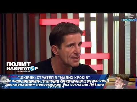 У Шкиряка уже вся надежда на Путина