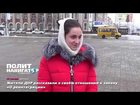 Россия – это «агрессор» и «оккупант»? Опрос на улицах Донецка