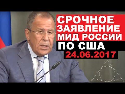 Заявление МИД России по США
