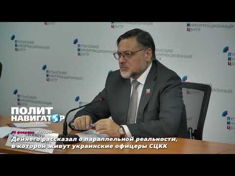 Украинские офицеры потеряли …