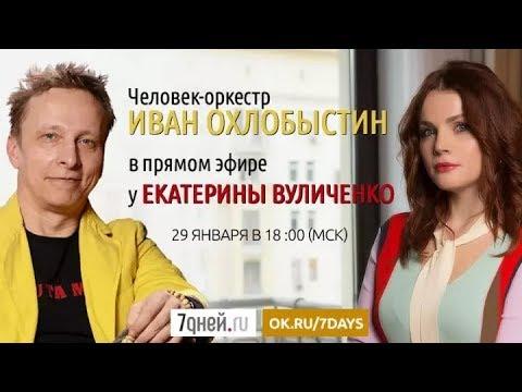 Иван Охлобыстин о жене, съем…