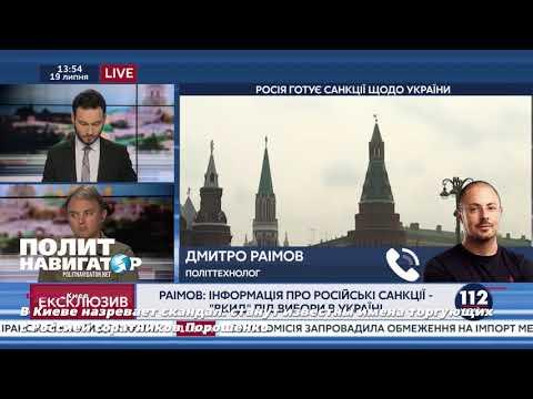 Назревает скандал: Имена торгующих с Россией соратников Порошенко