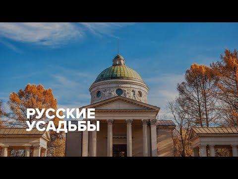 Проект «Русские усадьбы» состоит из 56 объектов
