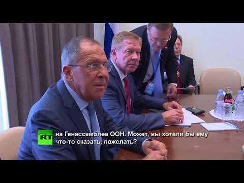 """« А теперь убирайтесь. » Лавров дал швейцарскому журналисту """"истинно русские"""" ответы"""