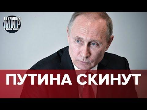 Путина скинут, Безумный мир