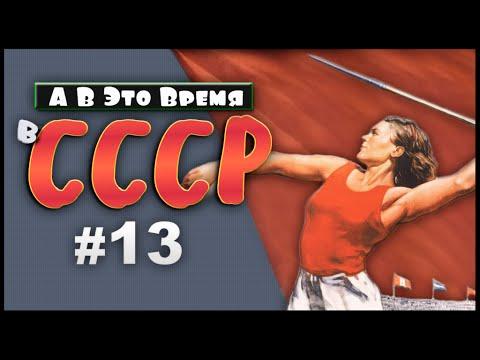 А в это время в СССР: Топ гл…