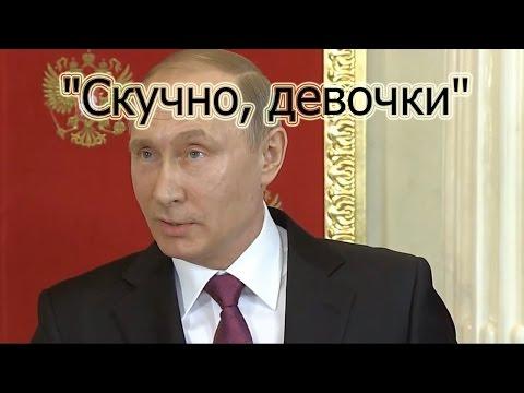 """""""Скучно, девочки"""". Путин прокомментировал действия США в Сирии"""