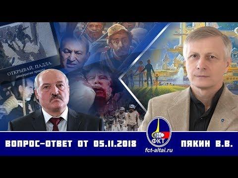 Пякин о том, как Лукашенко предаёт Россию