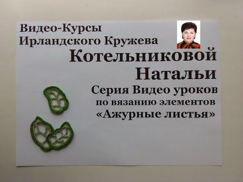 """КУРСЫ ИРЛАНДСКОГО КРУЖЕВА """"АЖУРНЫЕ ЛИСТЬЯ"""""""