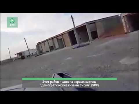 Разрушенный сирийский город …