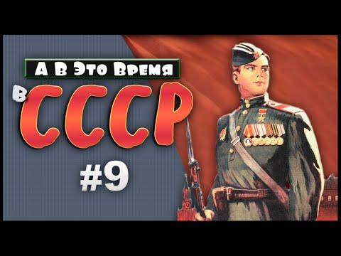 А в это время в СССР. Дайдже…