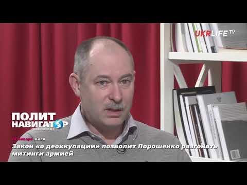 Закон о Донбассе позволит Порошенко разгонять протестные митинги армией