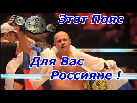 Новости ufc 24.09.2018 Федор…