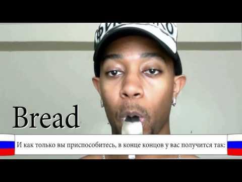 Как избавиться от русского акцента в английском языке за 12 минут 14 секунд