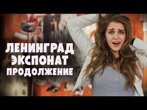 Таксист Русик. Ленинград - Э…