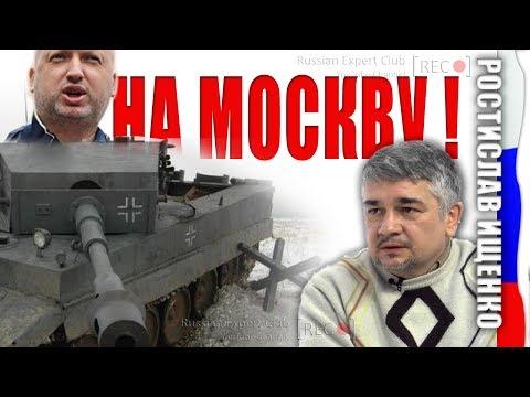Ростислав Ищенко: Кто куда а Пастор - на Москву
