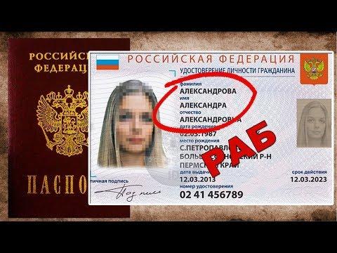 В паспорте ПРОПИСАНО, что ТЫ…