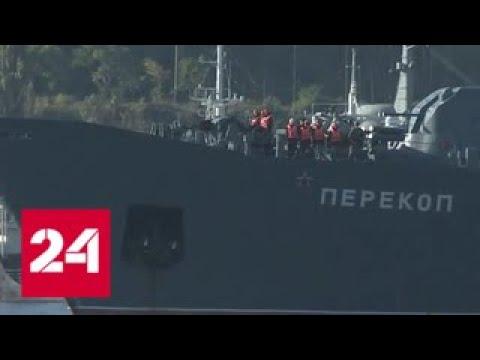 Учебный корабль «Перекоп» пр…