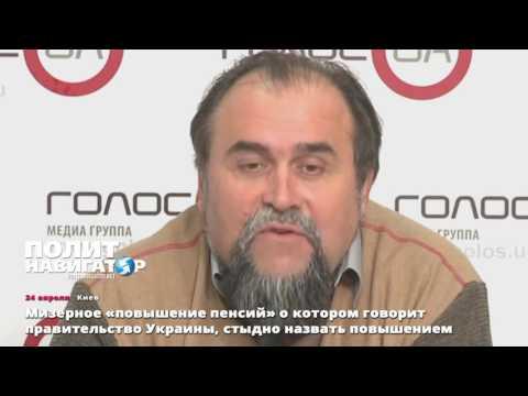 Под шумок заявлений о повышении на Украине решили уменьшить размер средней пенсии