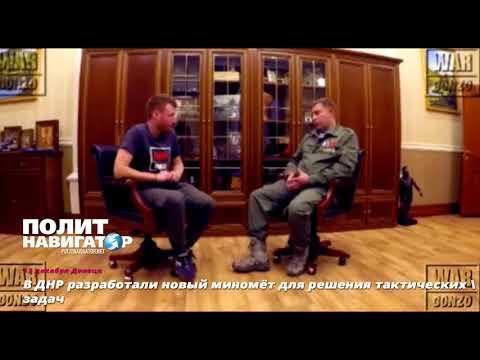 В ДНР разработали новый миномёт для решения тактических задач