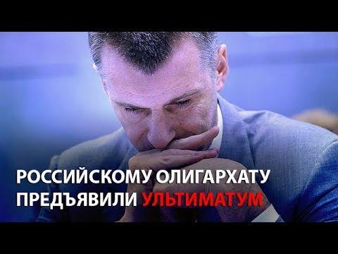 Российскому олигархату предъ…