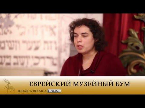 Еврейский музейный бум. Что потом?