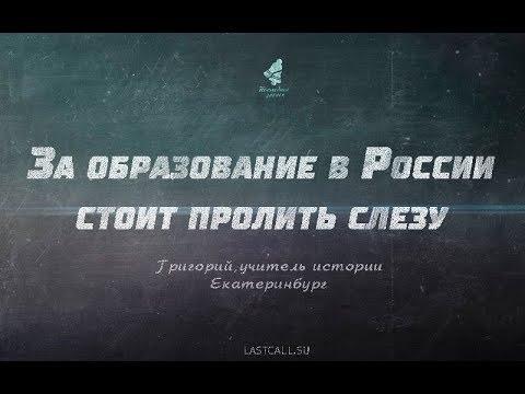 За образование в России стоит пролить слезу