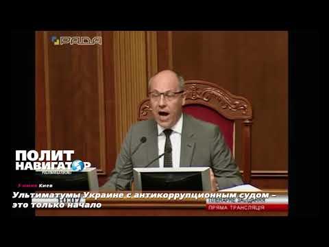 Украине начинают выкручивать руки