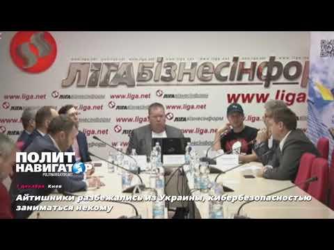 Украину некому спасать от российских хакеров: Все айтишники разбежались