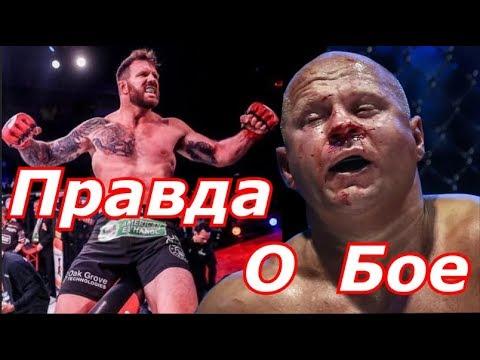 Новости UFC: Вся Правда о Бо…