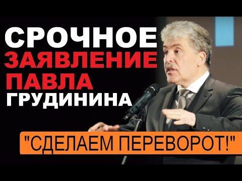 CPΟЧΗΟE 3AЯBΛΕΗИΕ ПАВЛА ГРУДИНИНА — 13.01.2018