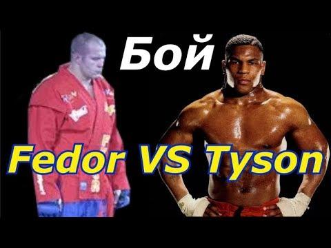 Федор Емельяненко против Май…