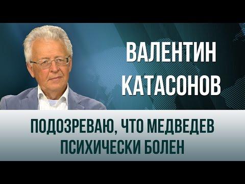 """Валентин Катасонов: """"Подозреваю, что Медведев психически болен"""". (ВИДЕО)"""