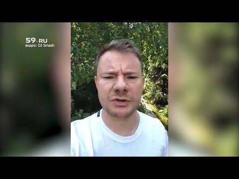 DJ Smash на видео объяснил, почему приговор обидчикам мог быть строже